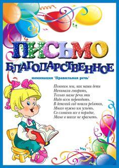 Шаблоны благодарственного письма работникам детского сада