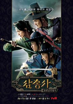 Three Musketeers (and prince) in poster and stills » Dramabeans » Deconstructing korean dramas and kpop culture