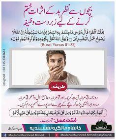 Islamic Phrases, Islamic Dua, Islamic Messages, Quran Quotes Inspirational, Islamic Love Quotes, Islam Hadith, Islam Quran, Dopamine Increase, Health Chart
