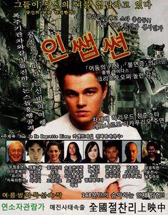8090버전 인셉션 영화 포스터