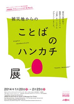 Flyer Design, Layout Design, Tokyo Midtown, Japanese Design, Advertising, Banner, Typography, Messages, Graphic Design