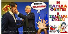 ΚΛΙΚ ΕΔΩ => http://elldiktyo.blogspot.com/2016/01/fapes.html [ΘΕΜΑΤΑ 22/1/2016] Η ΚΑΡΠΑΖΙΑ ΠΑΕΙ ΣΥΝΝΕΦΟ από τους ΔΙΕΘΝΕΙΣ ΤΟΚΟΓΛΥΦΟΥΣ (Ανόητο τον χαρακτήρισε ο Σόιμπλε μπροστά του!) - Επαίτης ο Mr. Alexis στο Νταβός: Καλό το μνημόνιο, αλλά ανεβάζει την Χρυσή Αυγή *** ΒΓΑΖΟΥΝ ΕΞΩ ΑΠΟ ΤΑ ΣΠΙΤΙΑ ΤΟΥ ΓΕΣ ΑΞΙΩΜΑΤΙΚΟΥΣ ΣΤΗ ΛΕΣΒΟ ΓΙΑ ΝΑ ΣΤΕΓΑΣΟΥΝ ΑΠΡΟΣΚΛΗΤΟΥΣ!>>>