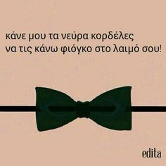 April Zodiac Sign, Me Quotes, Funny Quotes, Funny Phrases, Greek Words, Greek Quotes, Funny Moments, True Stories, Life Is Good