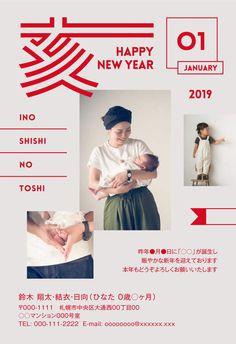 年賀状なら年賀家族2019<公式サイト> Layout Design, Design Art, Graphic Design, Baby Photos, Family Photos, New Year Designs, New Years Poster, Marca Personal, Japan Design