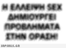 Have A Laugh, Minions, Funny Quotes, Jokes, Lol, Math, Decoupage, Greek, Humor