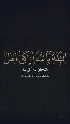 "idrees-des: ""الثقة بالله أزكى أمل ، والتوكل عليه أوفى عمل خلفية 📱 "" Beautiful Islamic Quotes, Arabic Love Quotes, Arabic Words, Beautiful Words, Some Quotes, Words Quotes, Sayings, Muslim Quotes, Religious Quotes"