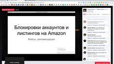 Юрист США Блокировка аккаунтов и листингов на Амазон Как построить УСПЕШ...