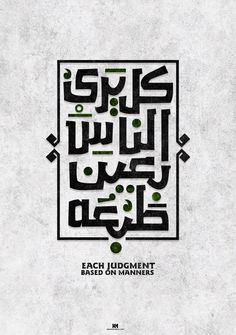 each judgment based on manners Arabic Funny, Funny Arabic Quotes, Funny Quotes, Words Quotes, Art Quotes, Life Quotes, Sayings, Typography Quotes, Calligraphy Quotes