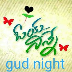 Good night  Saved by SRIRAM Good Night Wishes, Good Night Sweet Dreams, Good Night Quotes, Sweet Dream Quotes, Good Morning All, Morning Greetings Quotes, Lesson Quotes, Messages, Thoughts