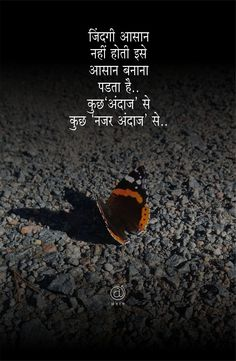 मराठी सुविचार Osho Quotes Love, Inspirational Quotes In Hindi, Motivational Picture Quotes, Hindi Quotes On Life, Me Quotes, Qoutes, Swag Quotes, Friendship Quotes, Inspiring Quotes