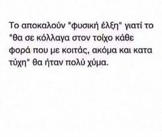 Qoutes, Life Quotes, I Love You, My Love, Greek Quotes, Say Something, Best Quotes, Lyrics, Thoughts
