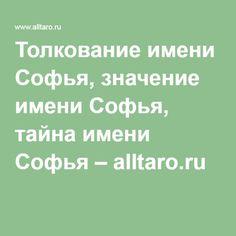 Толкование имени Софья, значение имени Софья, тайна имени Софья – alltaro.ru