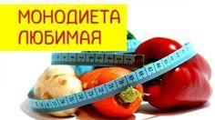 Монодиета любимая. Монодиеты дням. Монодиеты для похудения. [Эффективное...