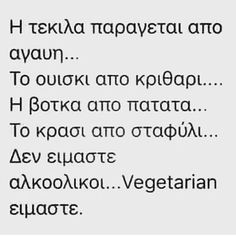 Vegetarian Funny Greek Quotes, Funny Picture Quotes, Funny Quotes, Funny Pictures, Life Quotes, Funny Thoughts, S Word, Just Kidding, Just For Laughs