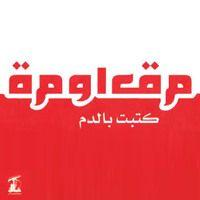 نحن نار الكفـاح By Moqawama Music On Soundcloud Music Lea