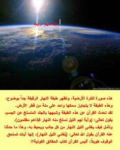 DesertRose-الإعجاز العلمي في القرآن والسنة -
