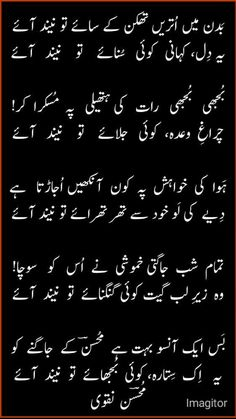 Poetry Quotes In Urdu, Best Urdu Poetry Images, Urdu Poetry Romantic, Love Poetry Urdu, Iqbal Poetry, Sufi Poetry, Mohsin Naqvi Poetry, Ghazal Poem, Beautiful Words Of Love