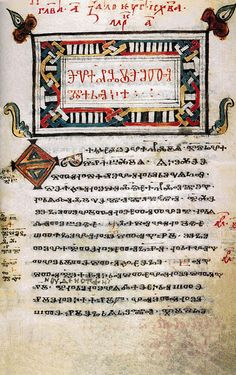 page from theCodex Zographensis, an early Glagolitic manuscript in Old Church Slavonic from the late 10th or early 11th cent.it was found ...