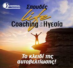 Λέγοντας αυτή τη φράση ανοίγεις την πόρτα της τύχης στη ζωή σου.. - healingeffect.gr Gandhi, Beauty Elixir, Cellulite, Feng Shui, Psychology, Coaching, Therapy, Life, Cold Sore