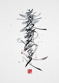 Excellent simple ideas for your inspiration Bild Tattoos, Body Art Tattoos, Sleeve Tattoos, Chinese Symbol Tattoos, Japanese Tattoo Symbols, Japanese Art Modern, Japanese Artwork, Japanese Calligraphy, Calligraphy Art