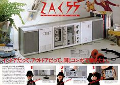 Onkyo ZAC55 Component Stereo Boombox, 1981 Vintage Market, Vintage Ads, 80s Design, Old Computers, Hifi Audio, Boombox, Print Ads, Consumer Electronics, Cassette Recorder