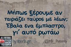 Greek Quotes, Funny Photos, Laugh Out Loud, Make Me Smile, I Laughed, Things To Think About, Laughter, Haha, Hilarious