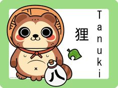 Yōkai: Tanuki – japanische Marderhunde Japan Illustration, Fantasy Creatures, Mythical Creatures, Lunchbox Notes For Kids, Matsuri Festival, Alphabet Symbols, Cartoon Drawing Tutorial, Kawaii Doodles, Japanese Words