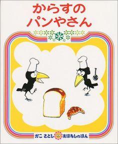 からすのパンやさん (かこさとしおはなしのほん (7)) 加古 里子, http://www.amazon.co.jp/dp/4032060703/ref=cm_sw_r_pi_dp_Kw0Osb12GJ2SM