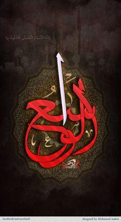 Al Wasi' by AsfourElneel on DeviantArt
