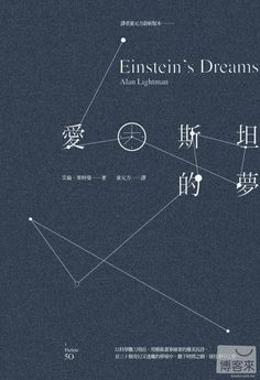 Einstein's Dreams – Love how the 爱 from Einstein's name has the connotation of love in Chinese even though it just happens to be a literal translation of his name