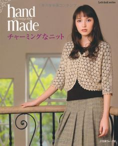 Amazon.co.jp: hand made チャーミングなニット (Let's knit series): 本