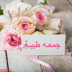 thank you wallpaper Good Morning Cards, Good Morning Images, Thank You Wallpaper, Thank You Flowers, Blessed Friday, Different Shades Of Pink, Flower Basket, Rose Bouquet, Flower Delivery