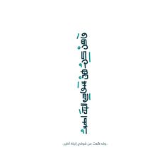 Free Style Arabic Calligraphy Vol. 1 on Behance Arabic Phrases, Arabic Words, Arabic Art, Arabic Design, Arabic Calligraphy Tattoo, Sketchbook App, Stylish Words, Antique Quotes, Learn Arabic Alphabet