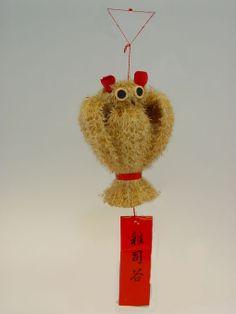 東京都豊島区雑司が谷鬼子母神みみずく  Kishibojin mimizuku (Kishibojin temple Japanese silver grass Owl) Zoshigaya, Toshima, Tokyo, Japanese folk toy