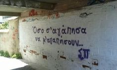 #greek_quotes #quotes #greekquotes #greek_post #ελληνικα #στιχακια #γκρικ #γρεεκ #edita All You Need Is Love, Meant To Be, Wisdom Quotes, Life Quotes, Street Quotes, Greek Words, Perfection Quotes, Wonderwall, Deep Thoughts