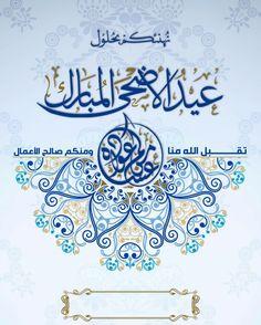207 Best تهاني العيد Images Eid Cards Happy Eid Eid Mubarak