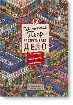 Книгу Детектив Пьер распутывает дело можно купить в бумажном формате — 588 ք. В поисках похищенного лабиринта