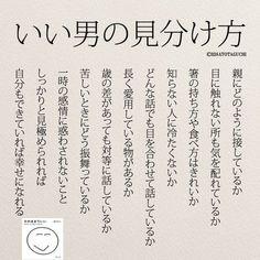 埋め込み Wise Quotes, Famous Quotes, Inspirational Quotes, Japanese Quotes, Love Post, Famous Words, Happy Words, Meaningful Life, Magic Words