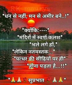 Wonderful thoughts to start a day: in Hindi & English – The Mommypedia Good Morning Sunrise, Good Morning Msg, Free Good Morning Images, Hindi Good Morning Quotes, Good Morning Inspirational Quotes, Motivational Quotes In Hindi, Good Morning Picture, Good Morning Messages, Life Thoughts