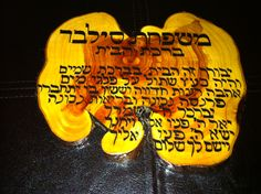 customized cedar birkat habayit. Can be made to order from Signs By Design. Email info@signsbydesign.ca for more info. ברכת הבית מעץ
