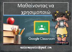 Μια τάξη...μα ποια τάξη;: Google Classroom βήμα βήμα για μικρους και μεγάλους! Google Classroom, About Me Blog