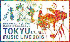 TOKYU MUSIC LIVE コミュニケーション活動 東急グループサイト
