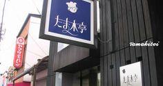 Tamaki-tei   bakery in Uji, Kyoto