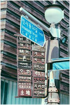 Seoul: 인사동 (Insa-dong)