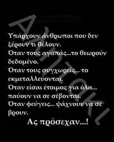 Greek Quotes, Wise Words, Life Quotes, Inspirational Quotes, Wisdom, Feelings, Quote Life, Life Coach Quotes, Inspring Quotes