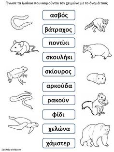 Animals That Hibernate, Learn Greek, Greek Language, Greek Words, Preschool Kindergarten, Animals For Kids, Clay Crafts, Toddler Activities, Worksheets