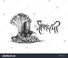 Subh Nag Panchami - mahashivaratri Poster, Hand Drawn Sketch Vector illustration.