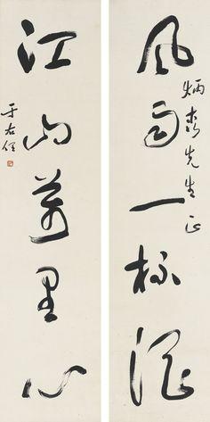 Calligraphie . Shodo «于 右任 草書五言聯 水墨紙本 一對 | calligraphy | sotheby's n09394lot8f2mkzh»