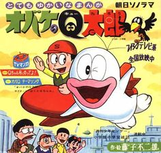 Wrapping the Anime: Obake no Q-tarō オバケのQ太郎 (Q-taro il fantasma), Tokyo Movie, umorismo, 89 episodi, - Japanese Show, Cute Japanese, Japanese Design, Vintage Japanese, Japanese Art, Old Comics, Vintage Comics, My Childhood Memories, Doraemon