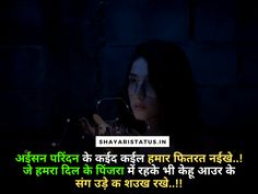 From Here Are You Can Download 100+ New Love, Sad, Bhojpuri Shayari with images 2020 Shayari Status, Shayari Image, New Love, The 100, Sad, News